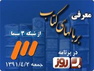 معرفی بر بالهای کتاب در برنامه بروز از شبکه سه